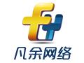 上海凡余网络