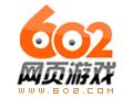602游戏平台
