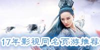 2017年影视同名页游推荐