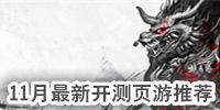 17年11月最新开服页游推荐