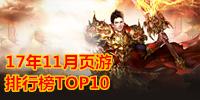 2017年11月页游排行TOP10