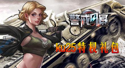 KU25《警戒风暴》高级礼包