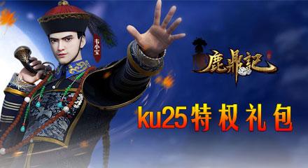 KU25《鹿鼎记》黄金豪华礼包