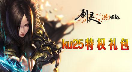 KU25《剑灵洪门崛起》黄金钻石礼包