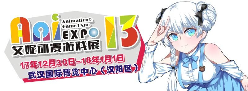 【汉阳国博12.30-1.1艾妮动漫游戏展】超热门IP齐聚Ani13!