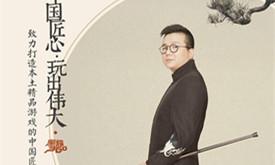 【中国游戏匠人访谈录】电魂网络林清源:中国的已经是世界的