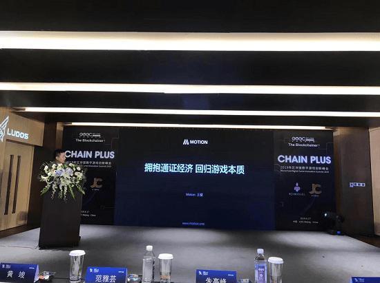 GMGC北京2019  Motion王健:拥抱通证经济,回归游戏本质