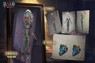 第五人格咒术师向导好看吗 第五人格咒术师向导时装效果一览