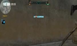 4399生死狙击变异模式最实用BUG介绍【视频】