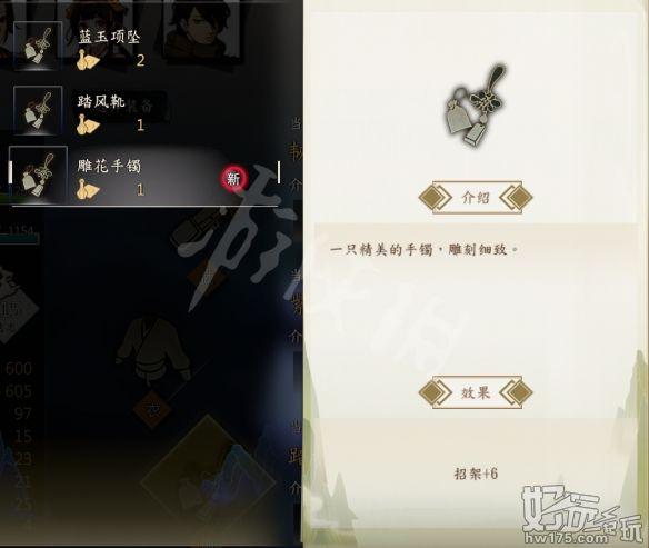 雕花手镯介绍