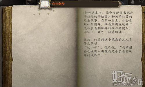 神界原罪2游戏评价