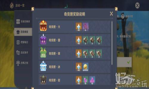 原神游戏福利