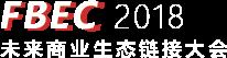 FBEC2018未来商业生态链接大会